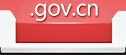 政府机关专用域名