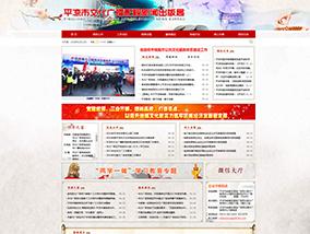 中华彩是什么文广局