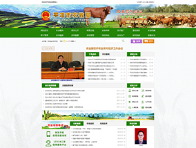 中华彩是什么农牧局
