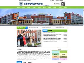 中华彩是什么崆峒区广成学校