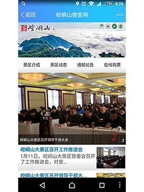 崆峒山微网站