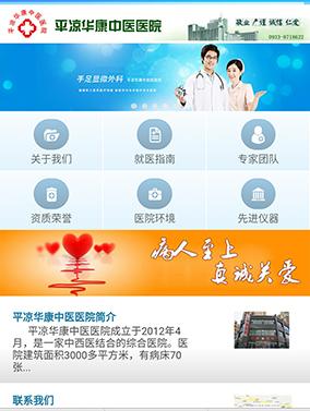 平凉华康中医医院